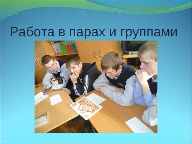 Работа в парах и группами