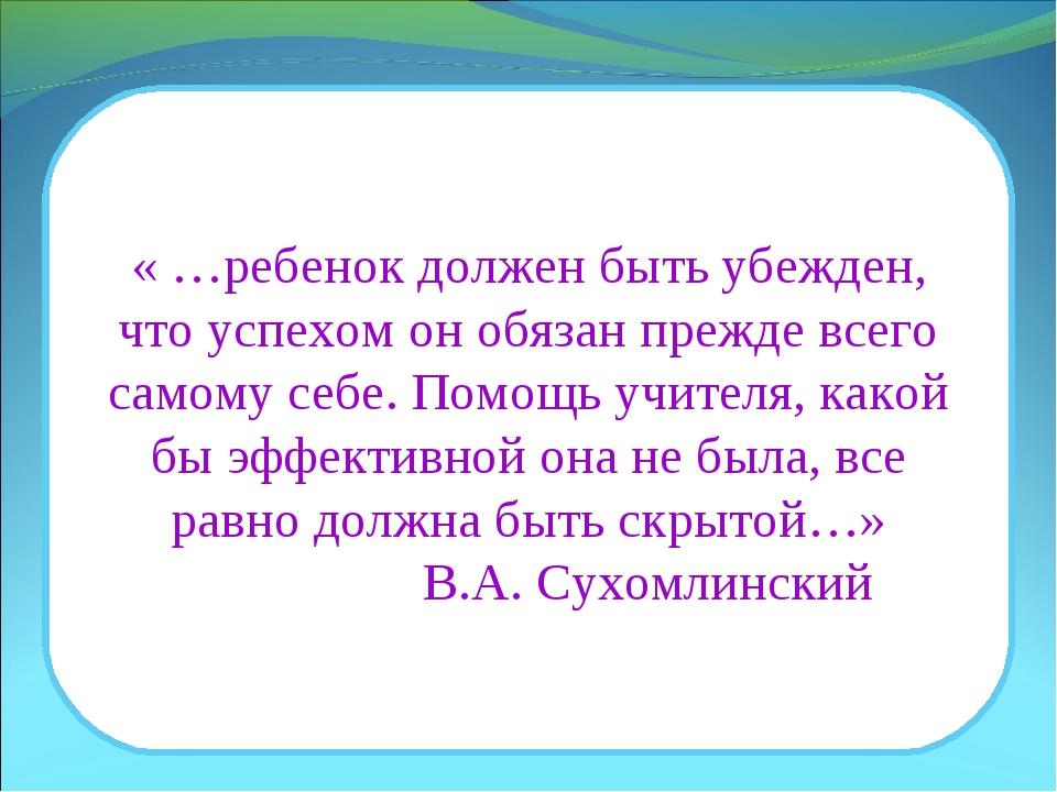 « …ребенок должен быть убежден, что успехом он обязан прежде всего самому себ...