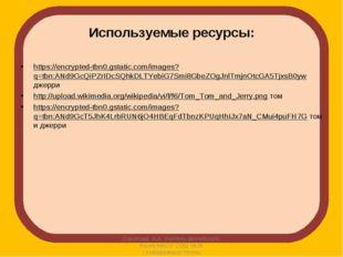 Используемые ресурсы: https://encrypted-tbn0.gstatic.com/images?q=tbn:ANd9GcQ
