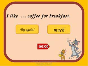 I like …. coffee for breakfast. Соколова А.А. Учитель английского языка МАОУ