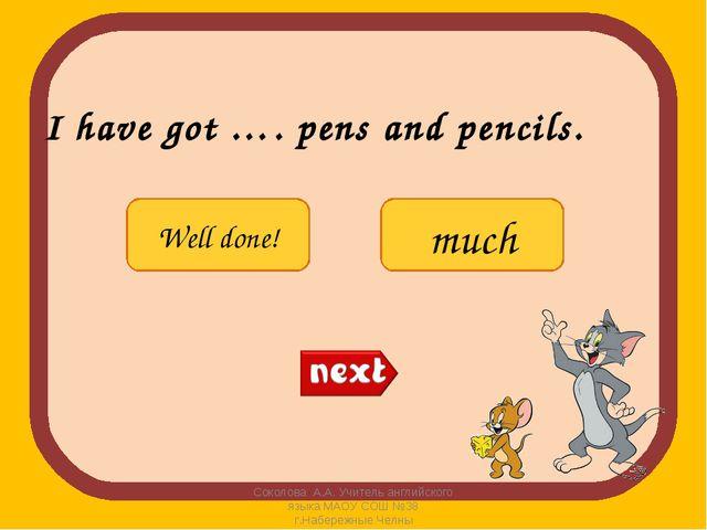 I have got …. pens and pencils. Соколова А.А. Учитель английского языка МАОУ...