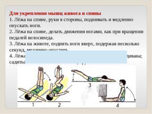 Для укрепления мышц живота и спины 1. Лёжа на спине, руки в стороны, поднимат