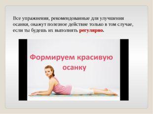 Все упражнения, рекомендованные для улучшения осанки, окажут полезное действи