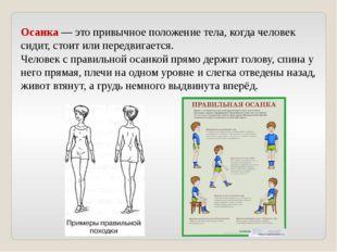 Осанка — это привычное положение тела, когда человек сидит, стоит или передви