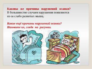 Каковы же причины нарушений осанки? В большинстве случаев нарушения появляютс
