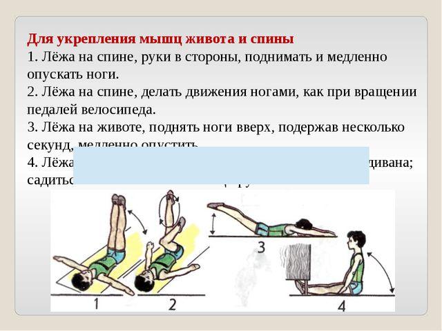 Для укрепления мышц живота и спины 1. Лёжа на спине, руки в стороны, поднимат...