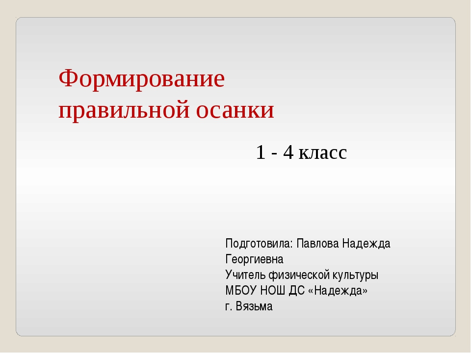 Формирование правильной осанки Подготовила: Павлова Надежда Георгиевна Учител...