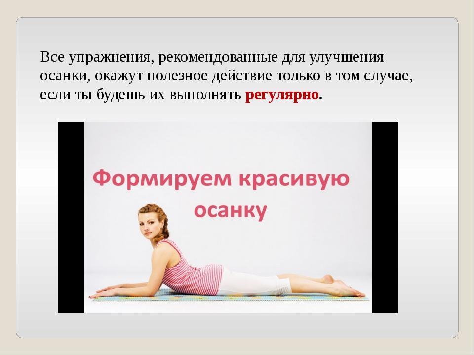 Все упражнения, рекомендованные для улучшения осанки, окажут полезное действи...