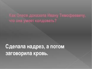 Как Олеся доказала Ивану Тимофеевичу, что она умеет колдовать? Сделала надре