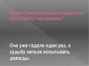 Почему Олеся отказывается гадать на картах Ивану Тимофеевичу? Она уже гадала
