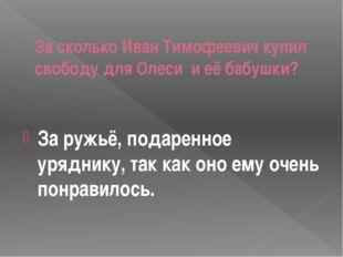 За сколько Иван Тимофеевич купил свободу для Олеси и её бабушки? За ружьё,