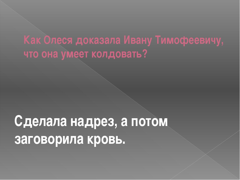 Как Олеся доказала Ивану Тимофеевичу, что она умеет колдовать? Сделала надре...