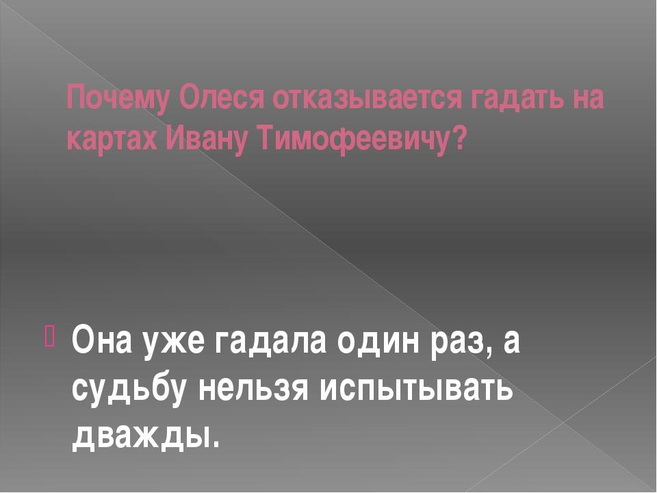 Почему Олеся отказывается гадать на картах Ивану Тимофеевичу? Она уже гадала...