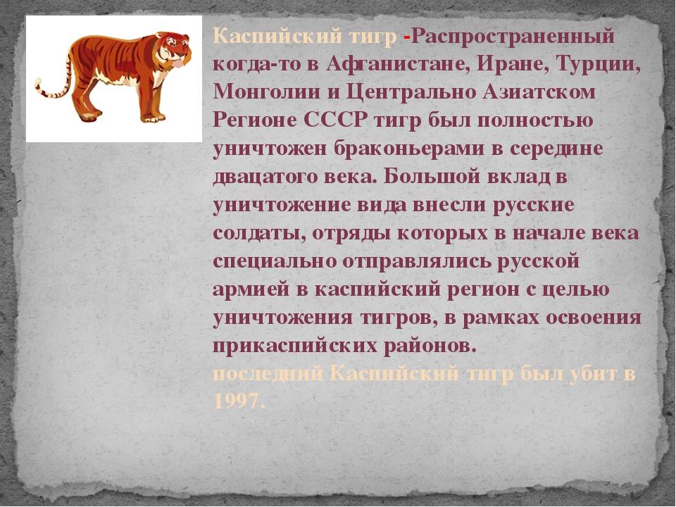 Каспийский тигр -Распространенный когда-то в Афганистане, Иране, Турции, Монг...