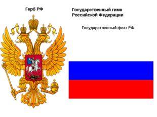 Мы – граждане России Р о с с и я