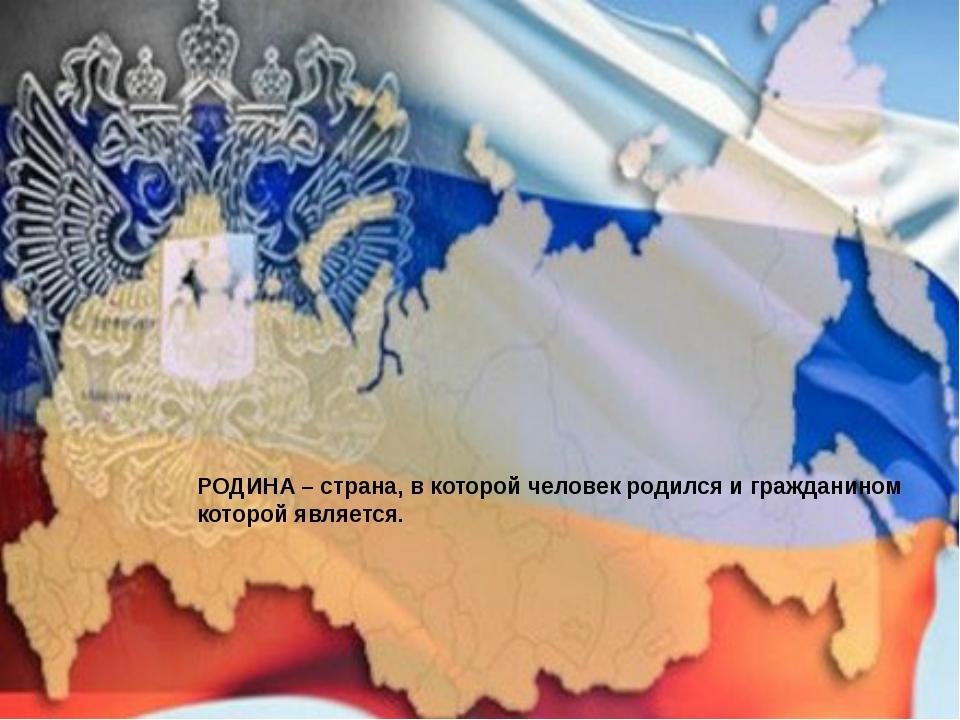 Герб РФ Государственный флаг РФ Государственный гимн Российской Федерации