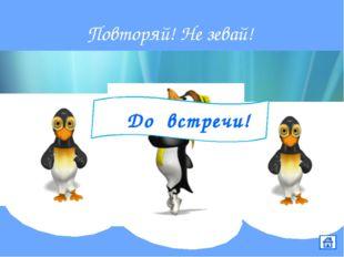 Источники Музыка http://www.startvocal.ru/load/detskie_minusovki/5 - «Белая р