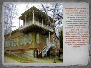 Мемориальный Дом-музей С. Т. Аксакова. Ранее – дом деда писателя Николая Семе