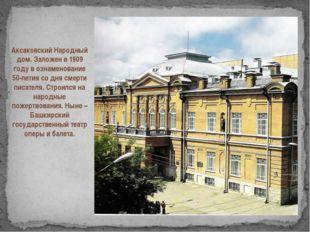 Аксаковский Народный дом. Заложен в 1909 году в ознаменование 50-летия со дня