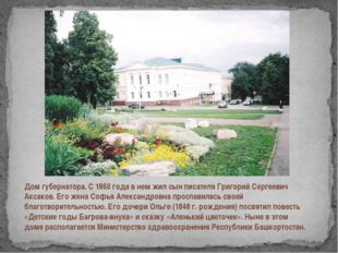 Дом губернатора. С 1860 года в нем жил сын писателя Григорий Сергеевич Аксако
