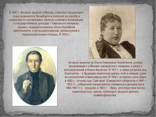 В 1807 г. Аксаков приехал в Москву, а весною следующего года поселился в Пете