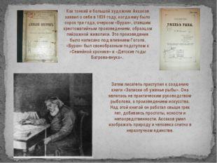 Как тонкий и большой художник Аксаков заявил о себе в 1839 году, когда ему б
