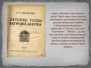 """Книга «Детские годы Багрова-внука"""" была очень тепло принята критиками и читат"""