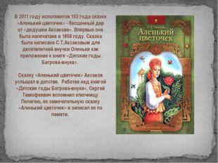 В 2011 году исполняется 153 года сказке «Аленький цветочек» - бесценный дар о