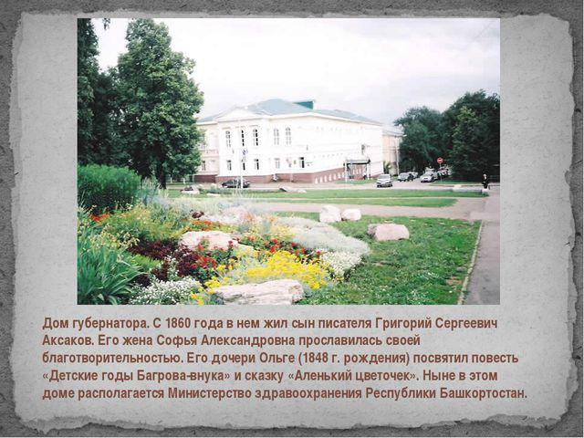 Дом губернатора. С 1860 года в нем жил сын писателя Григорий Сергеевич Аксако...