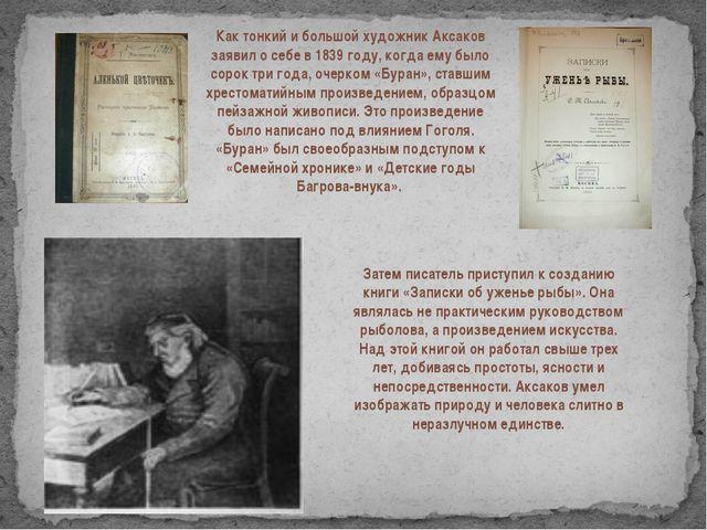 Как тонкий и большой художник Аксаков заявил о себе в 1839 году, когда ему б...