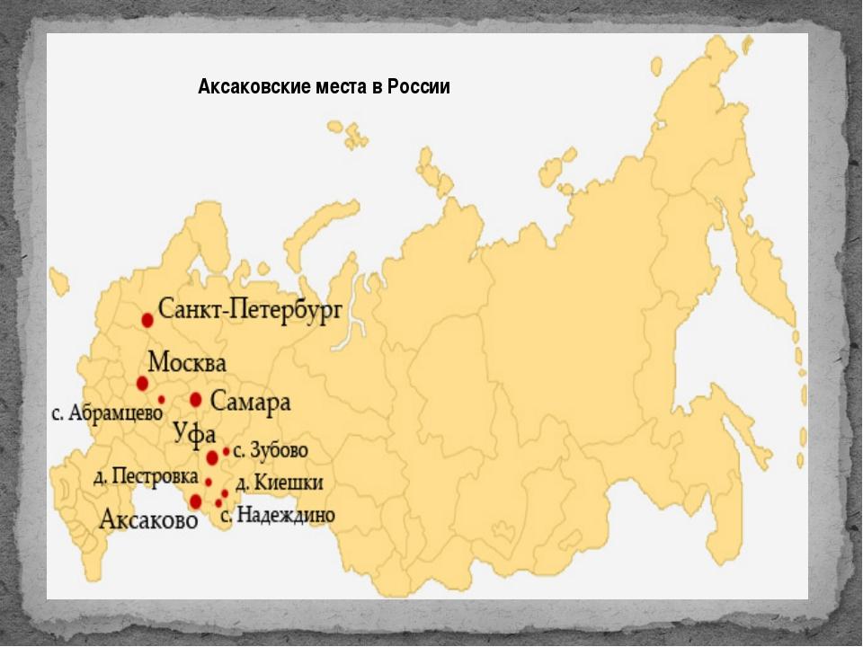 Аксаковские места в России