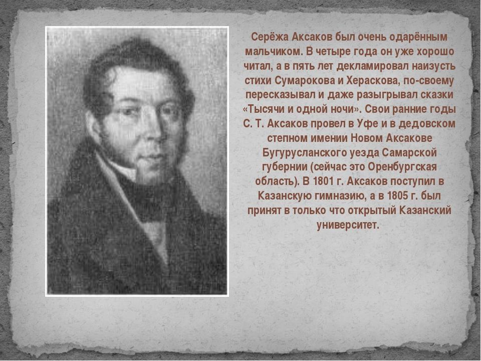 Серёжа Аксаков был очень одарённым мальчиком. В четыре года он уже хорошо чит...