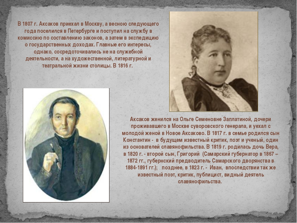 В 1807 г. Аксаков приехал в Москву, а весною следующего года поселился в Пете...