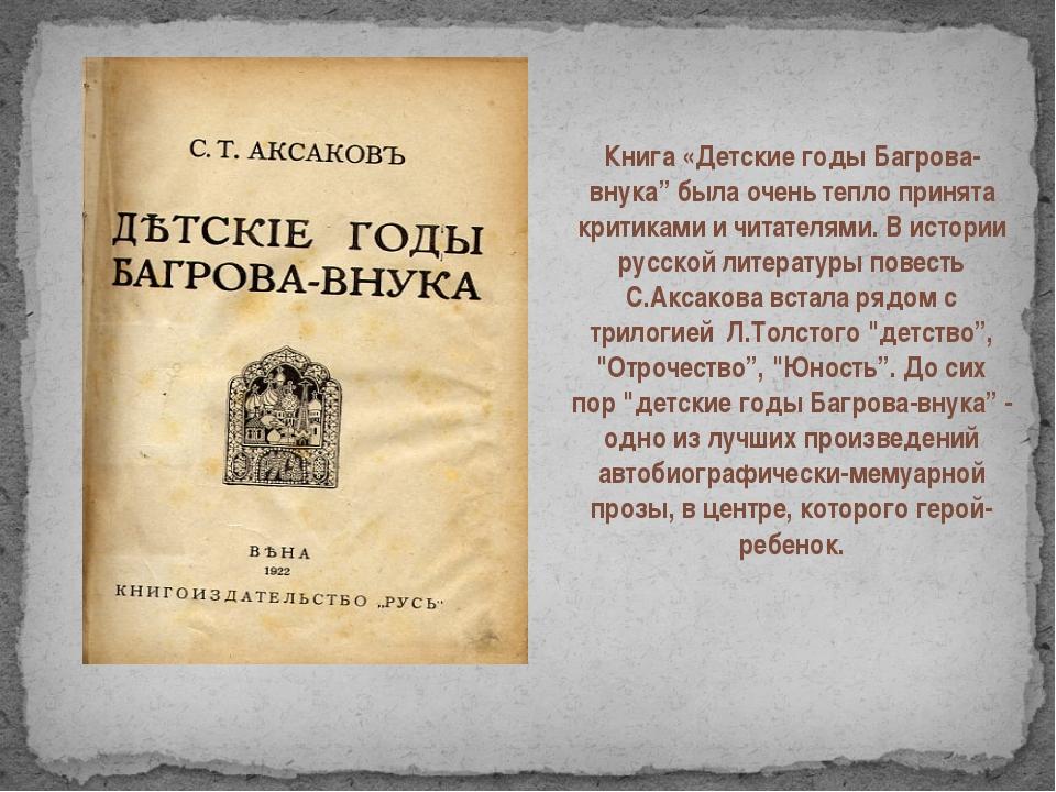 """Книга «Детские годы Багрова-внука"""" была очень тепло принята критиками и читат..."""