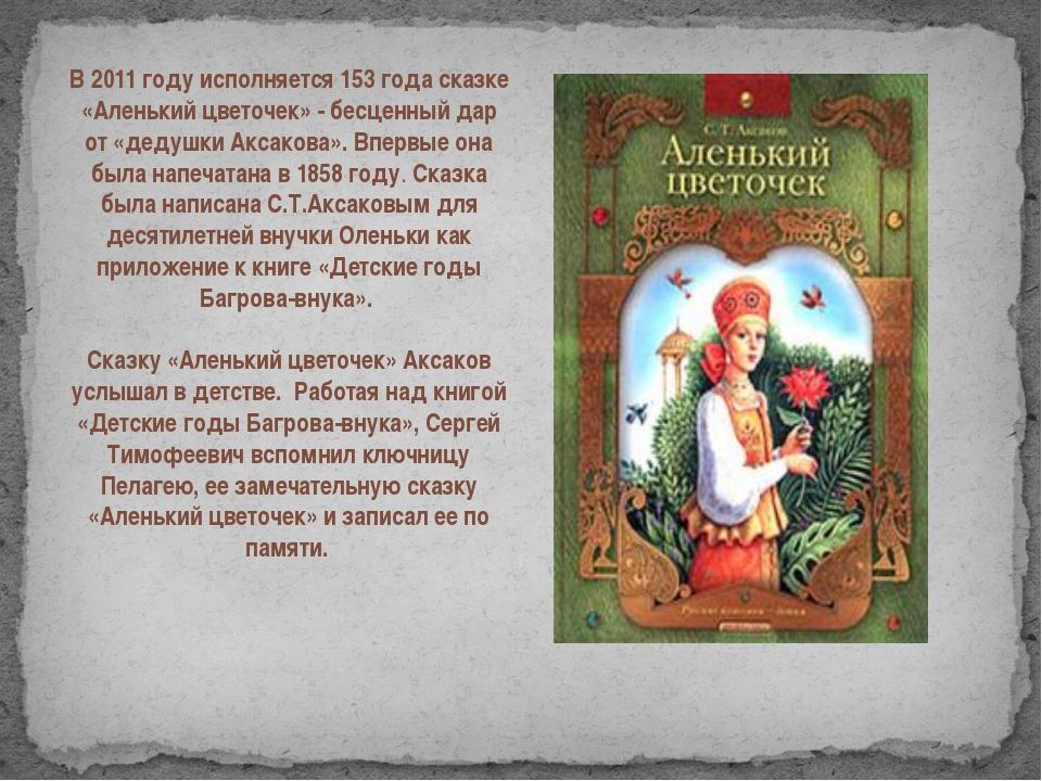 В 2011 году исполняется 153 года сказке «Аленький цветочек» - бесценный дар о...