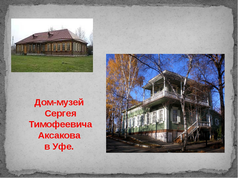 Дом-музей Сергея Тимофеевича Аксакова в Уфе.