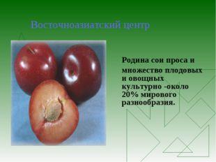 Восточноазиатский центр Родина сои проса и множество плодовых и овощных кул