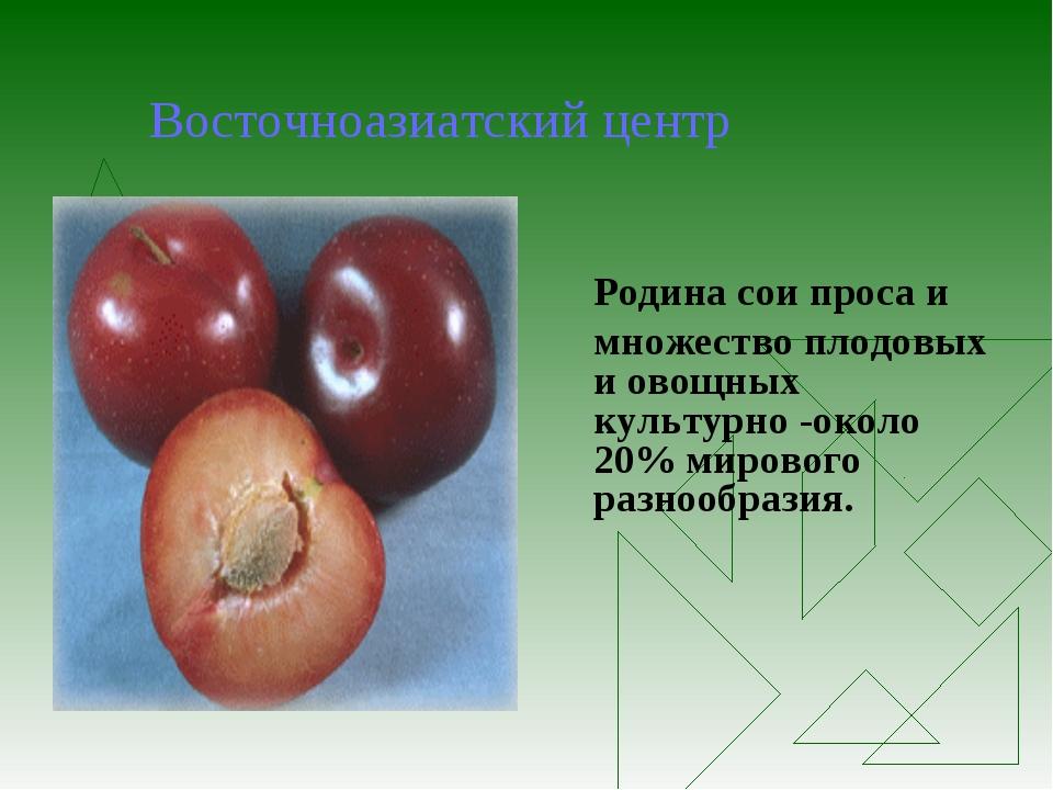 Восточноазиатский центр Родина сои проса и множество плодовых и овощных кул...