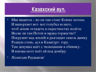 Казахский аул. Мне видится – во-он там стоит Ковчег потопа И выпорхнет вот-