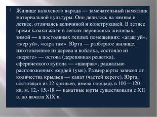Жилище казахского народа — замечательный памятник материальной культуры. Оно