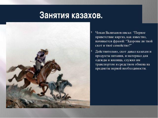 """Занятия казахов. Чокан Валиханов писал: """"Первое приветствие киргиз, как извес..."""