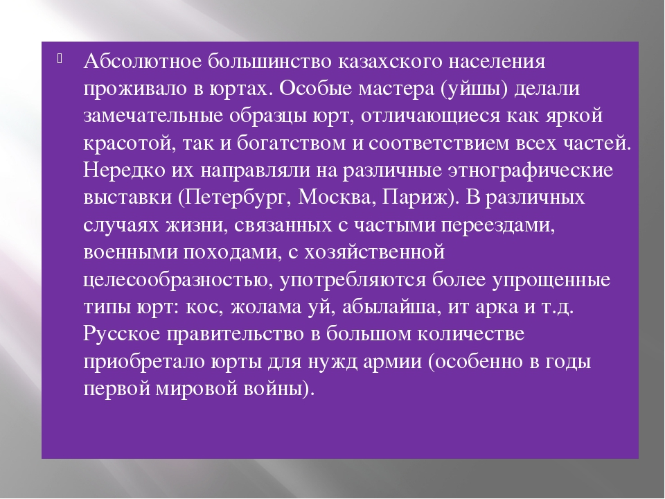 Абсолютное большинство казахского населения проживало в юртах. Особые мастера...
