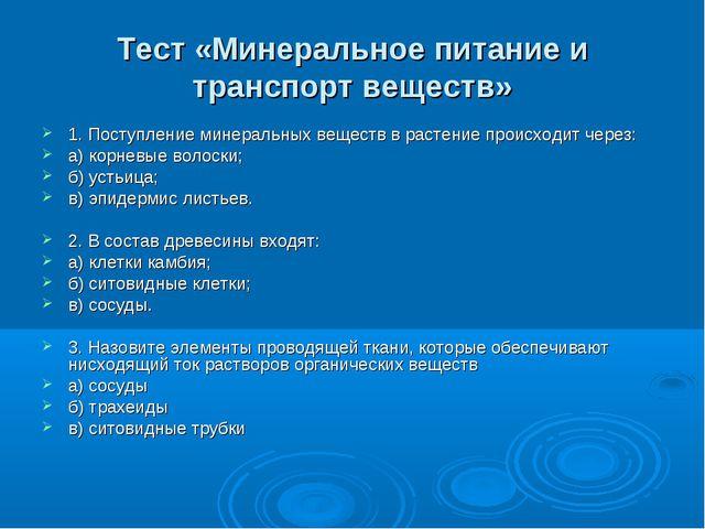 Тест «Минеральное питание и транспорт веществ» 1. Поступление минеральных вещ...