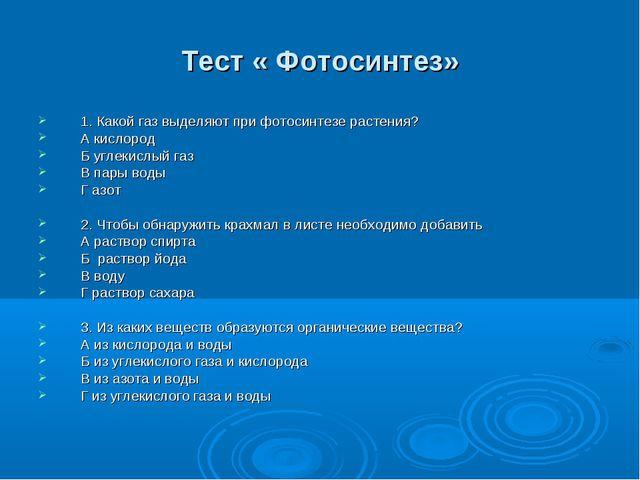 Тест « Фотосинтез» 1. Какой газ выделяют при фотосинтезе растения? А кислород...