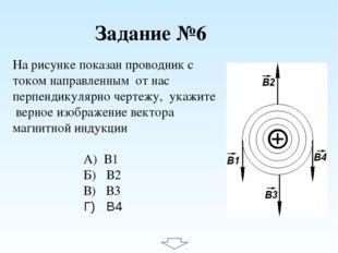 Задание №6 На рисунке показан проводник с током направленным от нас перпендик
