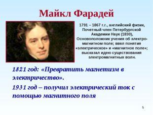 * Майкл Фарадей 1821 год: «Превратить магнетизм в электричество». 1931 год –