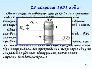 * 29 августа 1831 года «На широкую деревянную катушку была намотана медная пр