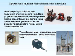 Применение явления электромагнитной индукции Трансформаторы - устройства для