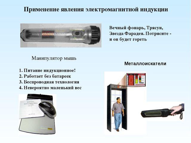 Применение явления электромагнитной индукции Вечный фонарь, Трясун, Звезда Фа...