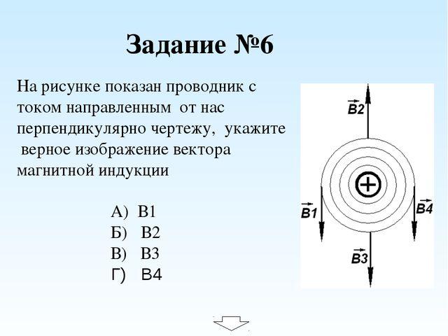 Задание №6 На рисунке показан проводник с током направленным от нас перпендик...
